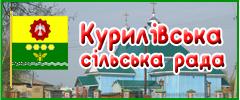 Курилівська сільська рада  Куп'янського району Харківської області